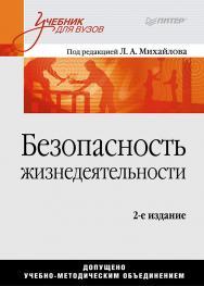 Безопасность жизнедеятельности: Учебник для вузов, 2-е изд. ISBN 978-5-4461-9433-9