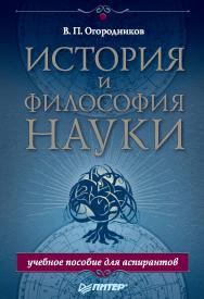 История и философия науки. Учебное пособие для аспирантов. ISBN 978-5-4461-9442-1