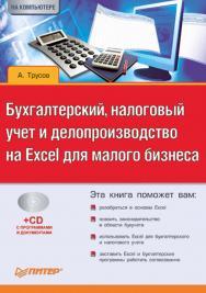 Бухгалтерский, налоговый учет и делопроизводство на Excel для малого бизнеса (+CD). — (Серия «...на компьютере») ISBN 978-5-4461-9456-8