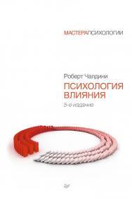 Психология влияния. 5-е изд — (Серия «Мастера психологии»). ISBN 978-5-4461-9459-9