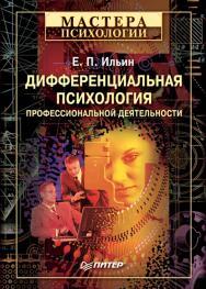 Дифференциальная психология профессиональной деятельности. — (Серия «Мастера психологии»). ISBN 978-5-4461-9466-7