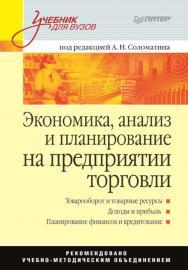 Экономика, анализ и планирование на предприятии торговли: Учебник для вузов ISBN 978-5-4461-9474-2