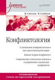 Конфликтология: Учебное пособие. ISBN 978-5-4461-9481-0