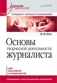 Основы творческой деятельности журналиста: Учебник для вузов. ISBN 978-5-4461-9485-8