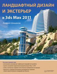 Ландшафтный дизайн и экстерьер в 3ds Мах 2011. ISBN 978-5-4461-9489-6