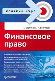 Финансовое право. Краткий курс. ISBN 978-5-4461-9492-6