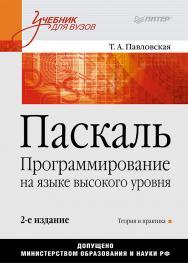 Паскаль. Программирование на языке высокого уровня: Учебник для вузов. 2-е изд. ISBN 978-5-4461-9496-4