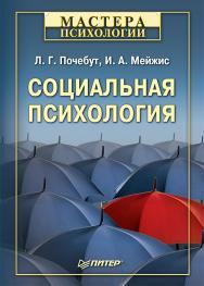 Социальная психология. — (Серия «Мастера психологии»). ISBN 978-5-4461-9509-1