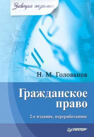 Гражданское право. 2-е изд., переработанное. — (Серия «Завтра экзамен») ISBN 978-5-4461-9518-3