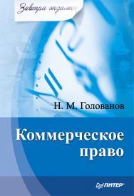 Коммерческое право. — (Серия «Завтра экзамен»). ISBN 978-5-4461-9520-6