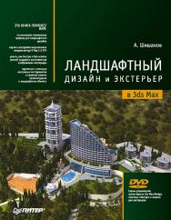 Ландшафтный дизайн и экстерьер в 3ds Max (+DVD). ISBN 978-5-4461-9532-9