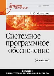 Системное программное обеспечение: Учебник для вузов. 3-е изд. ISBN 978-5-4461-9535-0