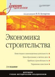 Экономика строительства. 3-е изд. — (Серия «Учебник для вузов»). ISBN 978-5-4461-9536-7