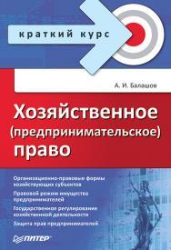 Хозяйственное (предпринимательское) право. — (Серия «Краткий курс»). ISBN 978-5-4461-9546-6