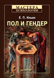 Пол и гендер. — (Серия «Мастера психологии»). ISBN 978-5-4461-9553-4