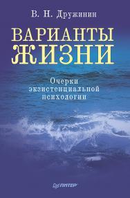 Варианты жизни. Очерки экзистенциальной психологии. ISBN 978-5-4461-9556-5