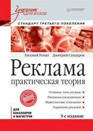 Реклама: Учебник для вузов. 9-е изд. Стандарт третьего поколения. — (Серия «Учебник для вузов»). ISBN 978-5-4461-9559-6