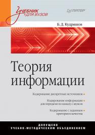 Теория информации: Учебник для вузов. — (Серия «Учебник для вузов»). ISBN 978-5-4461-9574-9