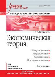 Экономическая теория: Учебник для вузов. 4-е изд. Стандарт третьего поколения. — (Серия «Учебник для вузов») ISBN 978-5-4461-9589-3