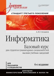 Информатика: Учебник для вузов. ISBN 978-5-4461-9596-1