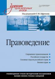 Правоведение: Учебник для военных вузов. — (Серия «Учебник для военных вузов»). ISBN 978-5-4461-9609-8