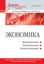 Экономика: Учебник для военных вузов. — (Серия «Учебник для вузов»). ISBN 978-5-4461-9610-4