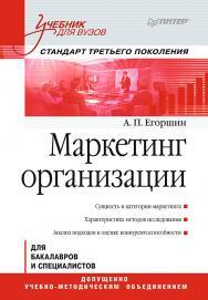 Маркетинг организации: Учебник для вузов. Стандарт третьего поколения. — (Серия «Учебник для вузов») ISBN 978-5-4461-9619-7
