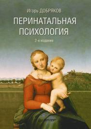 Перинатальная психология. 2-е изд. ISBN 978-5-4461-9620-3