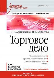 Торговое дело: Учебник для вузов. Стандарт третьего поколения (+ электронное приложение). — (Серия «Учебник для вузов»). ISBN 978-5-4461-9625-8