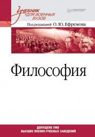 Философия: Учебник для военных вузов. — (Серия «Учебник для военных вузов») ISBN 978-5-4461-9629-6
