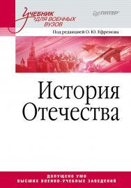 История Отечества: Учебник для военных вузов. — (Серия «Учебник для военных вузов»). ISBN 978-5-4461-9637-1