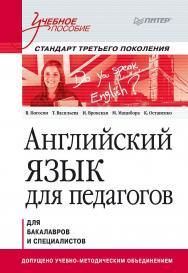 Английский язык для педагогов. Учебное пособие. ISBN 978-5-4461-9640-1