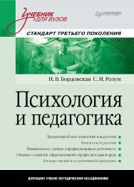 Психология и педагогика: Учебник для вузов. — (Серия «Учебник для вузов»). ISBN 978-5-4461-9662-3