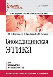 Биомедицинская этика: Учебное пособие. Стандарт третьего поколения. — (Серия «Учебное пособие»). ISBN 978-5-4461-9680-7