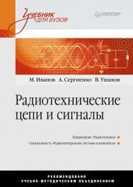 Радиотехнические цепи и сигналы: Учебник для вузов. Стандарт третьего поколения.  — (Серия «Учебник для вузов»). ISBN 978-5-4461-9687-6