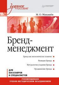 Бренд-менеджмент: Учебное пособие. — (Серия «Учебное пособие»). ISBN 978-5-4461-9715-6