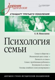 Психология семьи: Учебник для вузов. Стандарт третьего поколения. ISBN 978-5-4461-9721-7