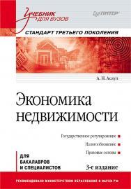 Экономика недвижимости: Учебник для вузов. 3-е изд. Стандарт третьего поколения. ISBN 978-5-4461-9733-0