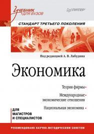 Экономика: Учебник для вузов. Стандарт третьего поколения. ISBN 978-5-4461-9743-9