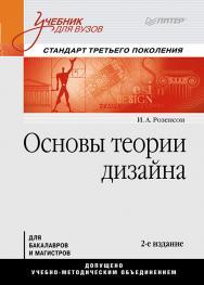 Основы теории дизайна: Учебник для вузов. Стандарт третьего поколения. — 2-е изд. ISBN 978-5-4461-9744-6