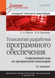 Технологии разработки программного обеспечения: ISBN 978-5-4461-9773-6