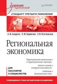 Региональная экономика: Учебник для вузов. Стандарт третьего поколения. ISBN 978-5-4461-9785-9