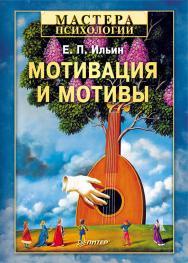 Мотивация и мотивы. — (Серия «Мастера психологии»). ISBN 978-5-4461-9803-0