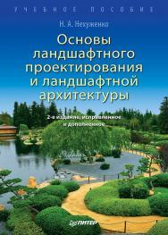 Основы ландшафтного проектирования и ландшафтной архитектуры: Учебное пособие. 2-е изд., испр. и доп. ISBN 978-5-4461-9808-5
