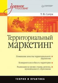 Территориальный маркетинг. — (Серия «Учебное пособие»). ISBN 978-5-4461-9960-0