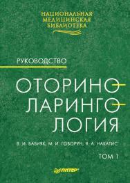 Оториноларингология: Руководство. В двух томах. Т. 1. — (Серия «Национальная медицинская библиотека»). ISBN 978-5-4461-9963-1