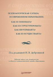 Психологическая служба в современном образовании: Рабочая книга. — (Серия «Практическая психология»). ISBN 978-5-4461-9971-6