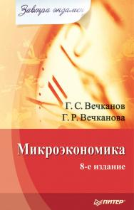 Микроэкономика. Завтра экзамен. 8-е изд. — (Серия «Завтра экзамен»). ISBN 978-5-4461-9975-4