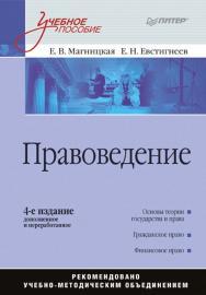 Правоведение: Учебное пособие. 4-е издание, дополненное и пер. ISBN 978-5-4461-9991-4
