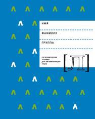 Логопедическая тетрадь для автоматизации звука [Л]. — 2-е изд. (эл.). ISBN 978-5-4481-0443-5